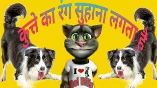 कुत्ते का रंग सुहाना लगता है  Kutte ka rang Suhana Lagta Hai  Funny Video Song By Bol Billa Talking