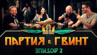 """Интернет-шоу """"Партия в Гвинт"""" - Эпизод 2"""