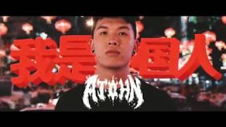 AJOHN, WU, Bee Latt Pyan &amp Soe Zarni Tun - I am Chinese (Official Video)