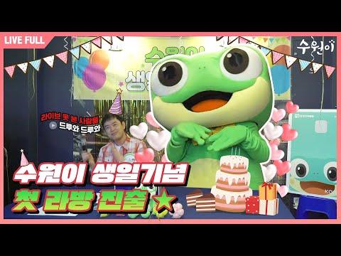 슈스개 '수원이' 비대면 생일파티!