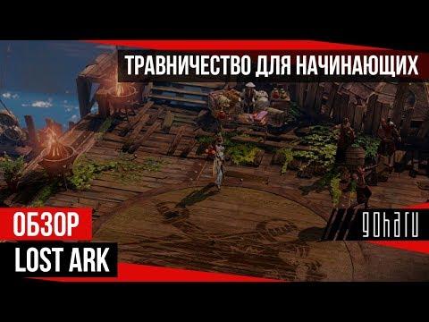 Lost Ark - Травничество для начинающих