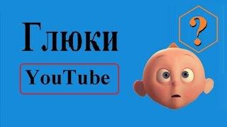 Глюки YouTube (или как найти свой канал в поиске Ютуба)(Глюки YouTube (или как найти свой канал в поиске Ютуба) Я недавно создал свой канал на Ютубе, но мои друзья не..., 2014-07-13T10:51:50.000Z)