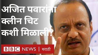 अजित पवार यांना सिंचन घोटाळ्याप्रकरणी क्लीन चिट   Ajit Pawar gets clean chit (BBC News Marathi)