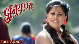 Tik Tik Vajate Dokyat (Film Version) - Full Song - Duniyadari Marathi Movie - Sonu Nigam