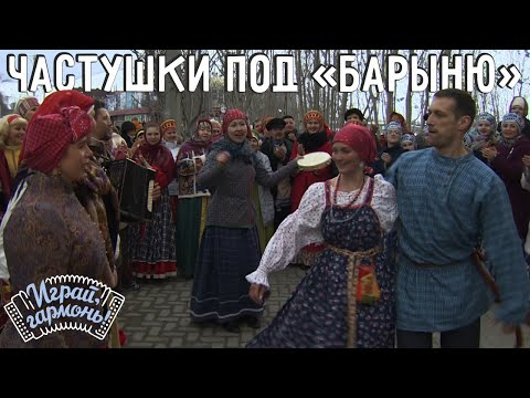 Играй, гармонь! | Ансамбль «Ярушко» (Мурманская область) | Частушки под «Барыню»