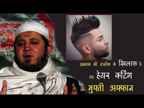 #HairStyle #Hair_Cutting #UniqueHairCutting इस्लाम की तालीम के खिलाफ़ है यह हेयर कटिंग :मुफ़्ती अफ्फान