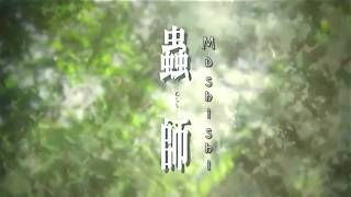 Mushishi OP「The Sore Feet Song」