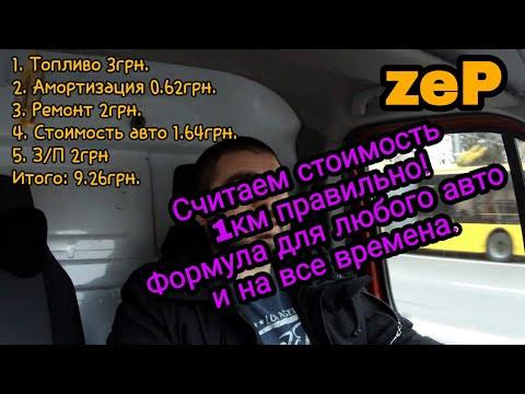 ZeP Честная стоимость 1км (Грузоперевозки Украина)