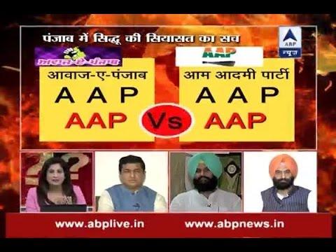 Dharm Sankat: Sidhu to spoil AAP's game in punjab?