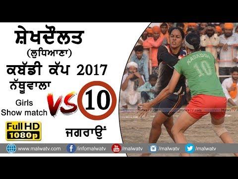 SHAIKHDAULAT (Jagraon) KABADDI CUP - 2017   GIRLS KABADDI NATHUWALA vs JAGRAON   FULL HD  Part 10th