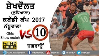 SHAIKHDAULAT (Jagraon) KABADDI CUP - 2017 | GIRLS KABADDI NATHUWALA vs JAGRAON | FULL HD |Part 10th