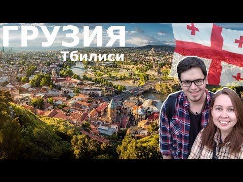Грузия Тбилиси. Прогулка по Тбилиси