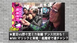 パチドルクエスト season4 #7 初回放送:2/15(木)22時~ <毎週木曜レ...