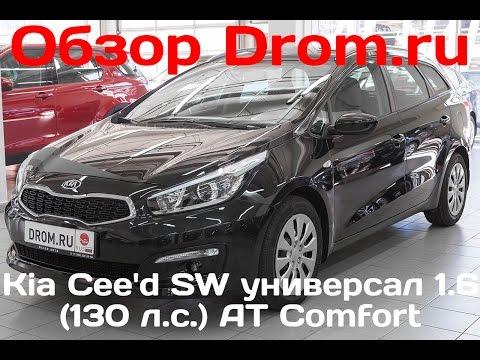 Kia Cee d SW универсал 2017 1.6 130 л.с. AT Comfort видеообзор