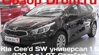 Универсал Киа Сид СВ (Kia Ceed SW) 2013-2014 модельного года: технические характеристики, отзывы владельцев, цена, фото, видео, тест-драйв