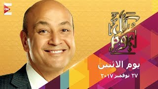 كل يوم - عمرو اديب - الاثنين 27 نوفمبر 2017 - الحلقة الكاملة