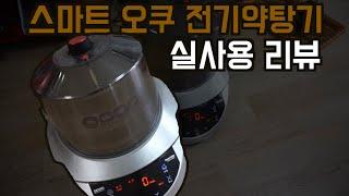 국민약탕기 스마트 오쿠 전기약탕기 실사용리뷰