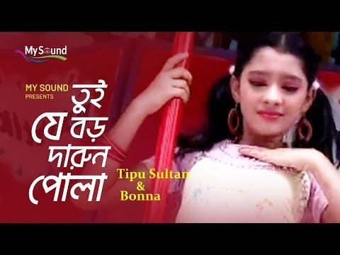 Tui Je Boro Darun Pola | Tipu Sultan & Bonna | Bangla Hit Old Song | My Sound