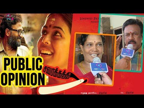 Hats off to Poorna - Savarakathi Public Opinion I Mysskin   Ram   Poorna