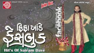 Gujarati New Comedy| Fifa Khande Facebook-2|Sairam dave