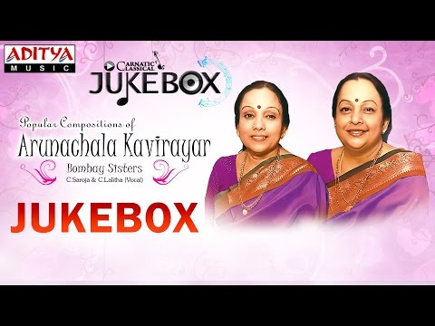 Arunachala Kavirayar Jukebox II Bombay Sisters (C.Saroja, C.Lalitha) II Classical Songs