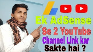 Ek AdSense account se 2 YouTube channel link kar Sakte hai || VIP Nazra