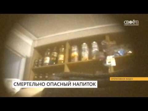 Жителям села Дивное Ставропольский край продавали опасный алкоголь