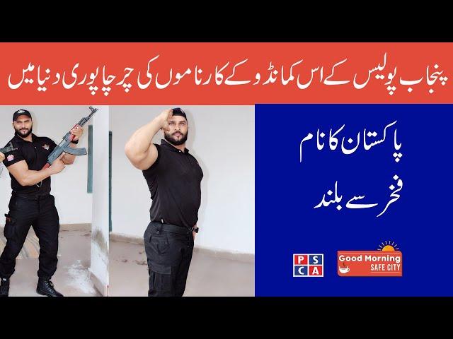 Punjab Elite Force Commando Ijaz Haider made Pakistani's proud at international level   PSCA TV