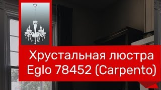 Хрустальная люстра EGLO 78452 (EGLO 39113 CARPENTO) обзор