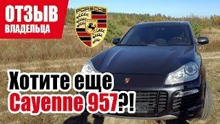 #Самый честный отзыв владельца. Porsche Cayenne (957). | Как покупать в 2020 г.