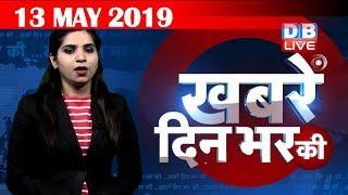 13 May 2019 | दिनभर की बड़ी ख़बरें | Today's News Bulletin | Hindi ...