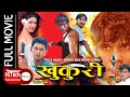 Gorkhali Khukuri || Nepali Full movie || Biraj bhatta