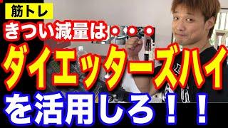 【筋トレ】きつい減量はダイエッターズハイを活用しろ!