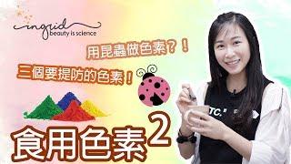 Ms Ingrid~食用色素2~要提防的三個色素!用昆蟲做色素你會吃嗎?