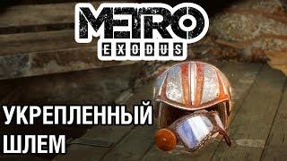 Укрепленный Шлем ЂЂЂ Улучшения костюма ЂЂЂ Metro Exodus