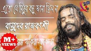 এত যে নিঠুর বন্ধু জানা ছিলনা ! বাসুদেব রাজবংশী ! Ato Je Nithur Bandhu Jana Chilo Na ! Basudev Rajban