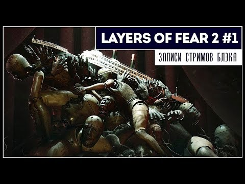 Слои бреда | LAYERS OF FEAR 2 #1