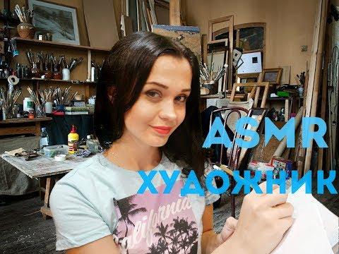 АСМР ролевая игра [Художник Нарисует твой портрет] ASMR Role Play