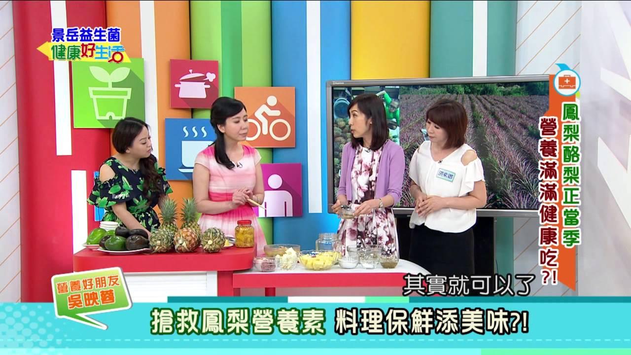年代東風 健康好生活 鳳梨、酪梨正當季 營養滿滿健康吃 - YouTube