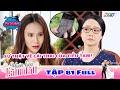 Muôn Kiểu Làm Dâu - Tập 81 Full | Phim Mẹ chồng nàng dâu -  Phim Việt Nam Mới Nhất 2019 - Phim HTV