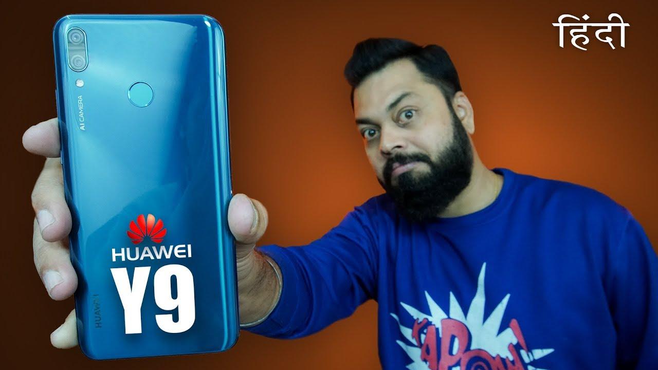 Huawei Y9 2019 Unboxing & First Impressions ⚡ बड़ा डिस्प्ले, तगड़ी बैटरी