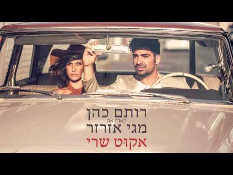 רותם כהן ומגי אזרזר - אקוט שרי