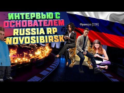 ИНТЕРВЬЮ С ОСНОВАТЕЛЕМ RUSSIA RP NOVOSIBIRSK | Интервью с Французом / Даней | ВСЯ ПРАВДА О RUSSIA RP