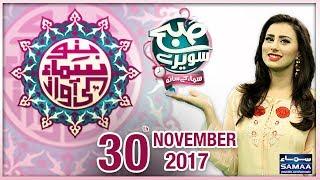 Bano Samaa Ki Awaz   Subah Saverey Samaa Kay Saath   SAMAA TV   Madiha Naqvi   30 Nov 2017