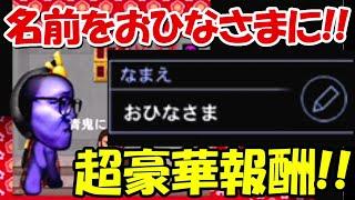 【青鬼オンライン】名前を『おひなさま』にすると、、超豪華報酬入手!!