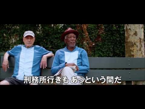 【映画】★ジーサンズ はじめての強盗(あらすじ・動画)★