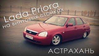 Lada Priora на винтовых стойках