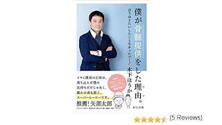 木下/ほうか 1964年生まれ。大阪府出身。俳優。1980年公開の映画『ガキ...