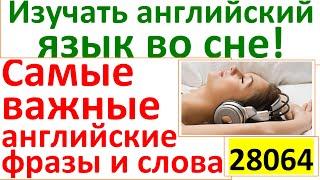 Изучать английский язык во сне, Самые важные английские фразы и слова, русский/английский: 28064