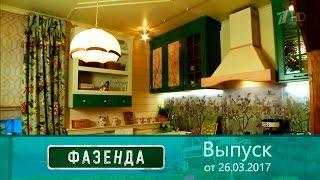 Фазенда - Фазенда. Столовая-кухня врусском провансе. Выпуск от26.03.2017